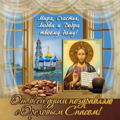 Праздник Ореховый Спас картинки поздравления от Елены Райчик