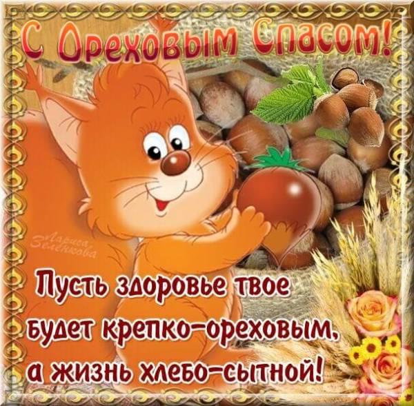 Ореховый Спас красивые картинки-поздравления