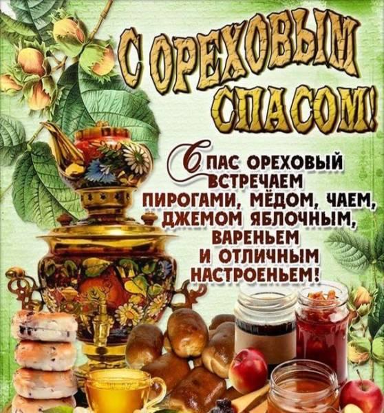 Картинки поздравления с Ореховым Спасом