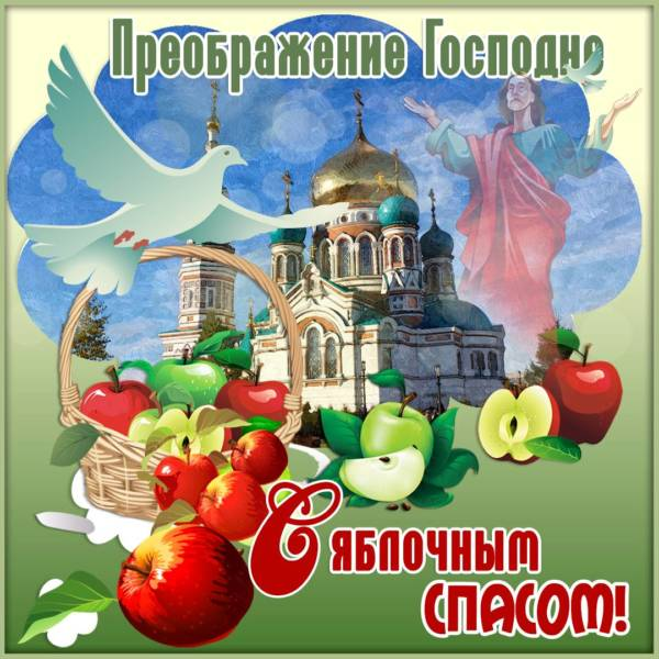 С Преображением Господнем и яблочным спасом -самые красивые открытки