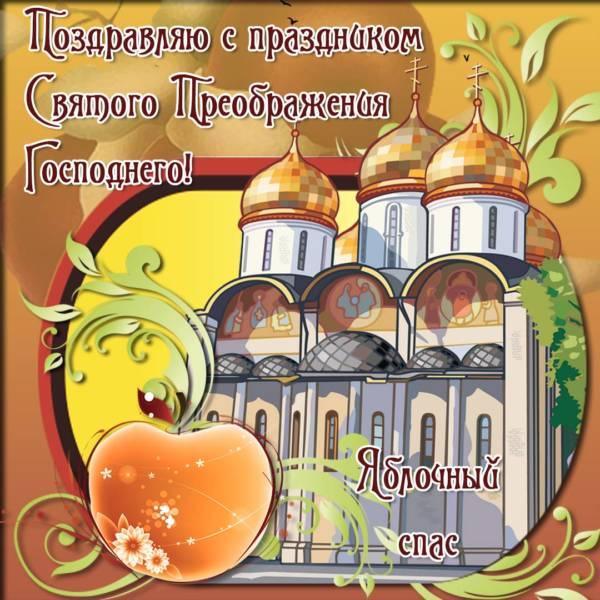 С Преображением Господнем и яблочным спасом - бесплатные открытки