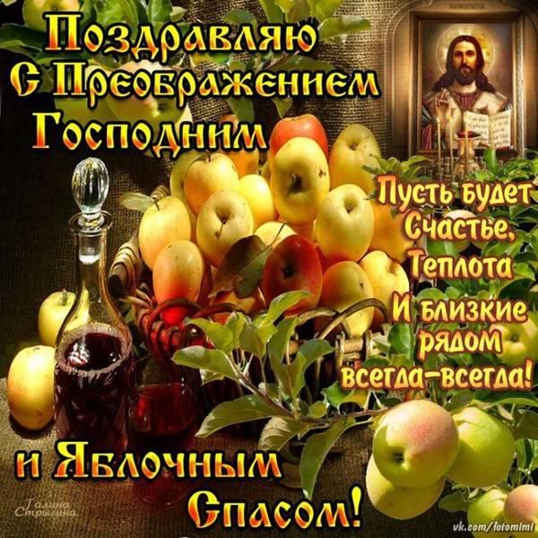 Яблочный Спас и Преображение Господня открытки поздравительные