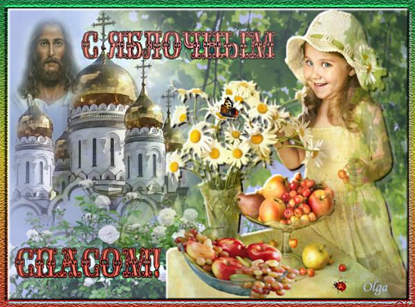 Очень красивая открытка с Яблочным спасом с поздравлением