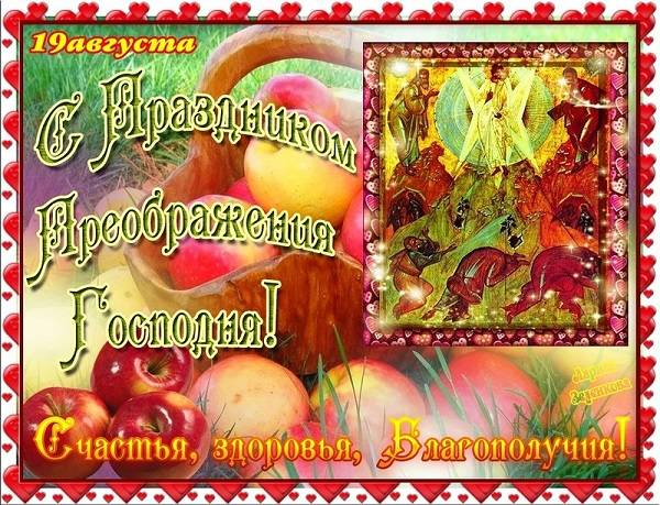 ПРеображение Господня открытка красивая