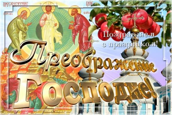 Красивые открытки с Преображением Господним скачать