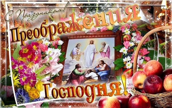 Преображение Господне открытки красивые бесплатно