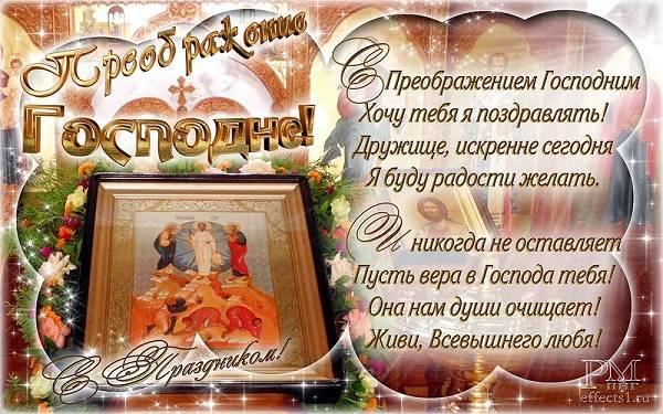 Самая красивая открытка с Преображением Господня