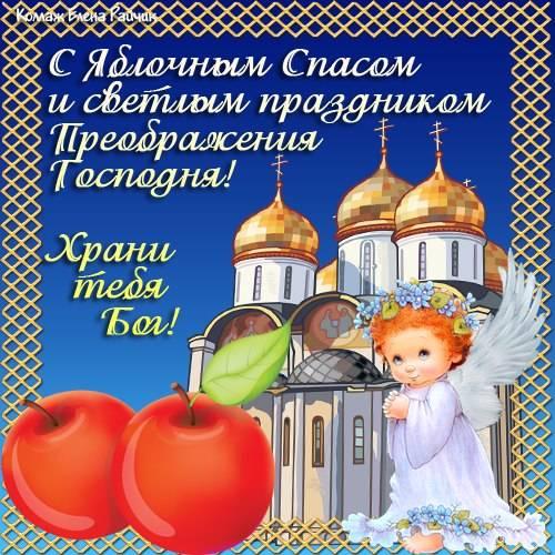 Красивые картинки с Яблочным Спасом Елена Райчик