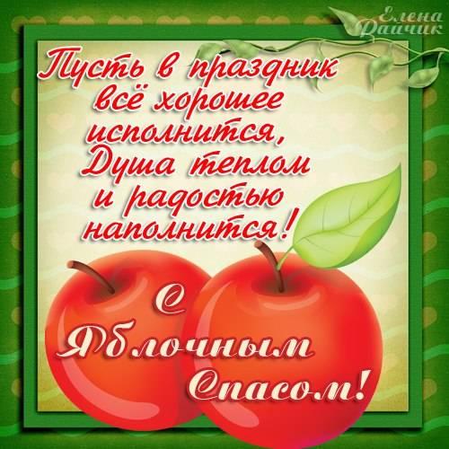Яблочный Спас - красивые картинки от Елены Райчик