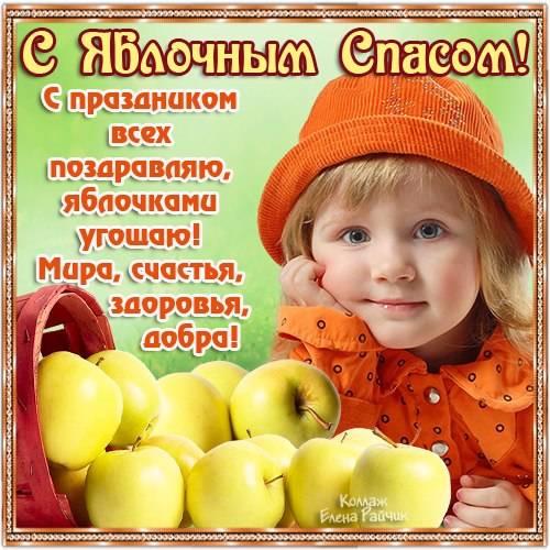 Картинки с Яблочным Спасом с детьми
