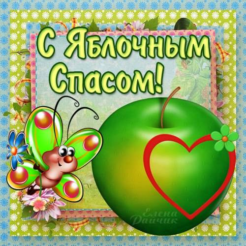 С Яблочным Спасом -прикольные картинки Елены Райчик