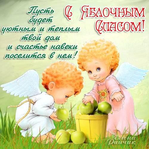 Картинки Елены Райчик - С Яблочным Спасом