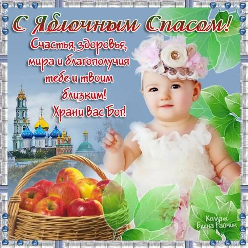 Яблочный Спас - красивые картинки с детьми