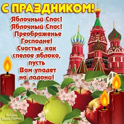 С Праздником Яблочный Спас картинки