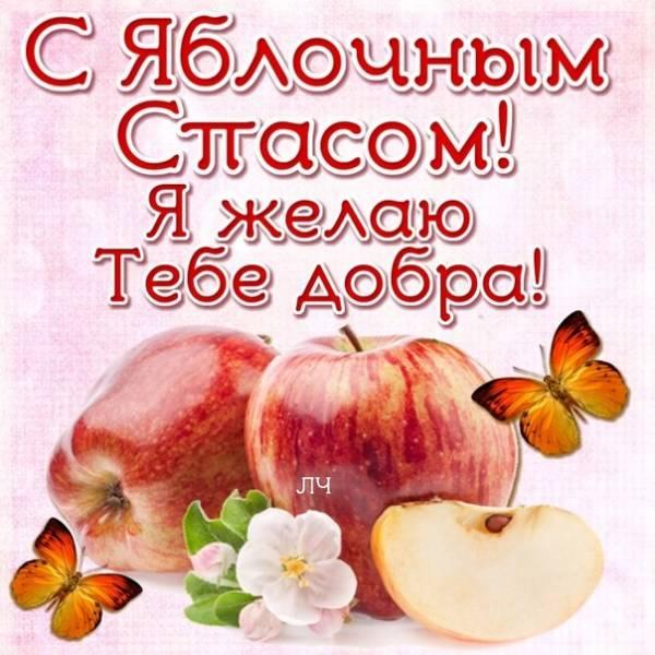 Картинки с поздравлениями с Яблочным Спасом скачать бесплатно