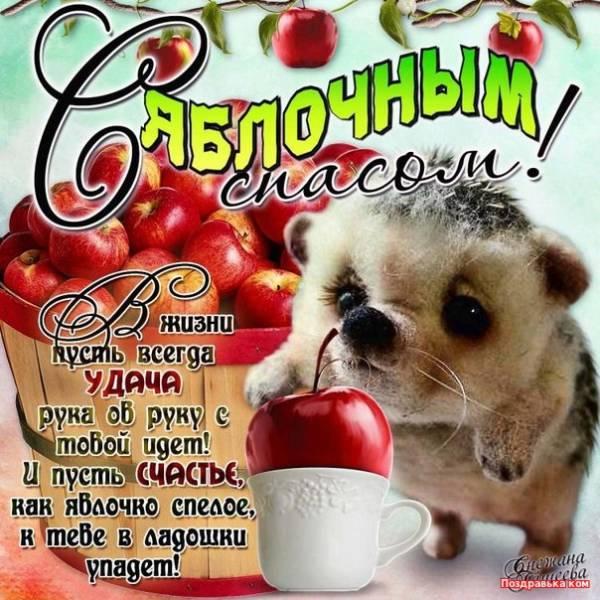 Картинки с поздравлениями с Праздником Яблочный Спас