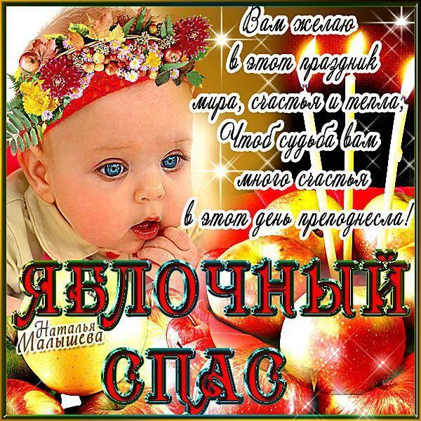 Красивые картинки на Яблочный Спас с детьми