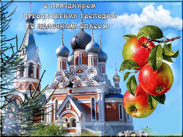 Красивая открытка с Яблочным спасом церковь, купола