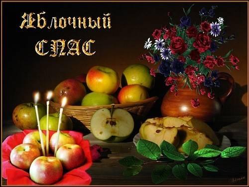 Яблочный спас - лучшие открытки