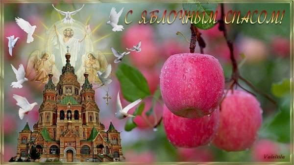 Самые красивые открытки Яблочный Спас скачать в хорошем качестве