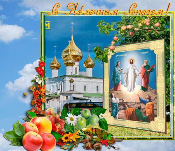 Оригинальные и красивые открытки поздравления с Яблочным Спасом