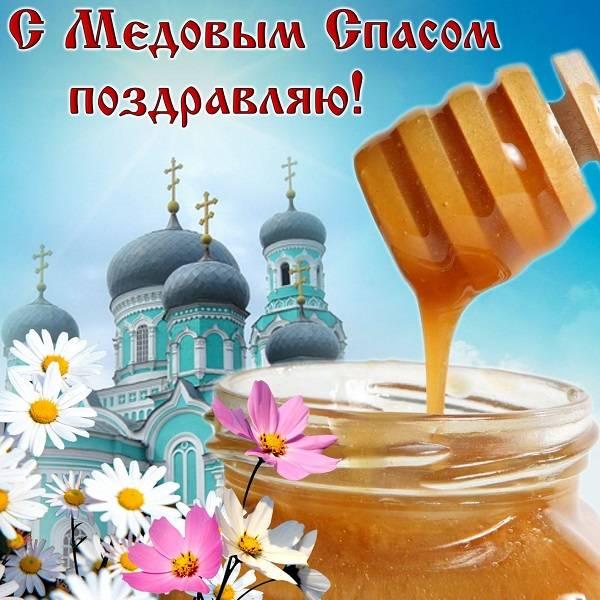 Открытки с медовым спасом бесплатно красивые