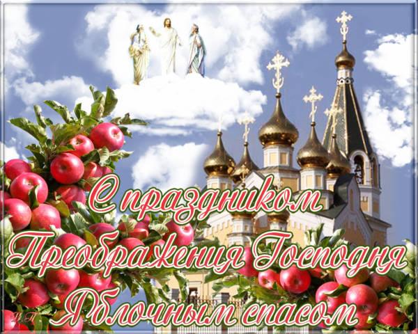 Красивые поздравления и открытки на Яблочный Спас 2018 и ... | 480x600