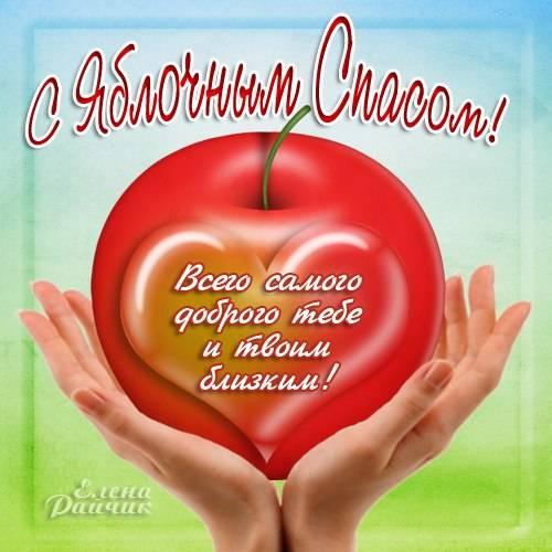 Яблочный Спас - поздравления картинки