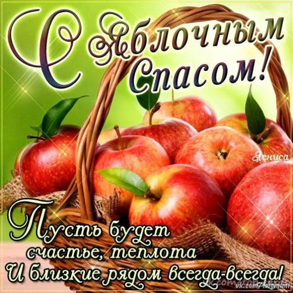 С Яблочным Спасом - прикольные картинки бесплатно