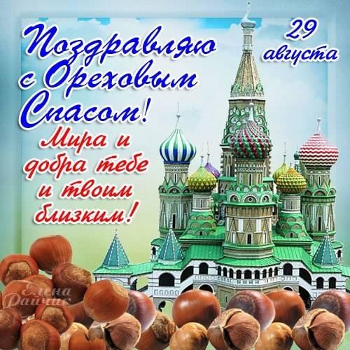С Ореховым Спасом картинки поздравления