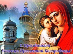 С Праздником Успения Пресвятой Богородицы красивые открытки