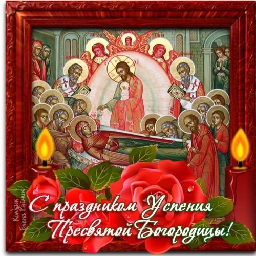 Картинки с Успением Пресвятой Богородицы