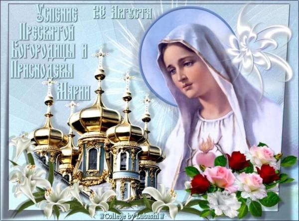 Успение Пресвятой Богородицы - красивые картинки скачать