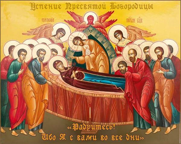 Церковные Картинки с поздравлением с Успением Пресвятой Богородицы