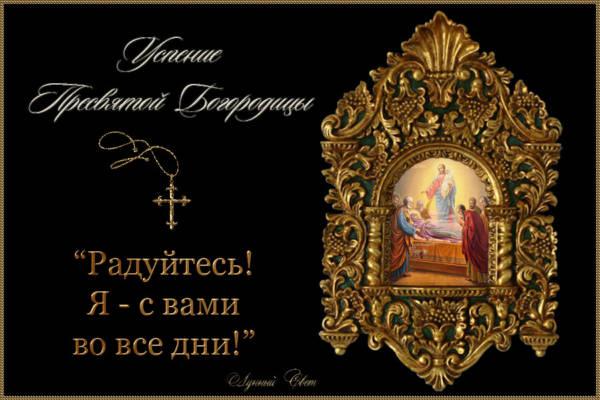 Успение Пресвятой Богородицы - оригинальные открытки поздравления