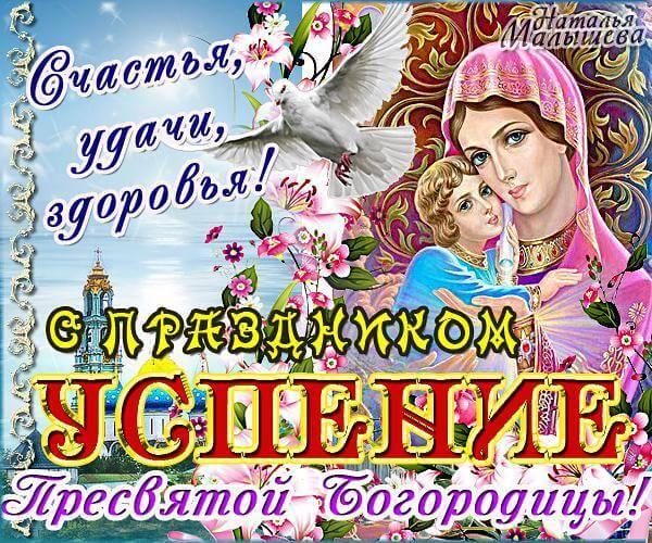 Успение пресвятой богородицы картинки с надписями 28 августа, божье коровкой