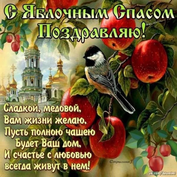 Красивые открытки с Яблочным Спасом бесплатно скачать