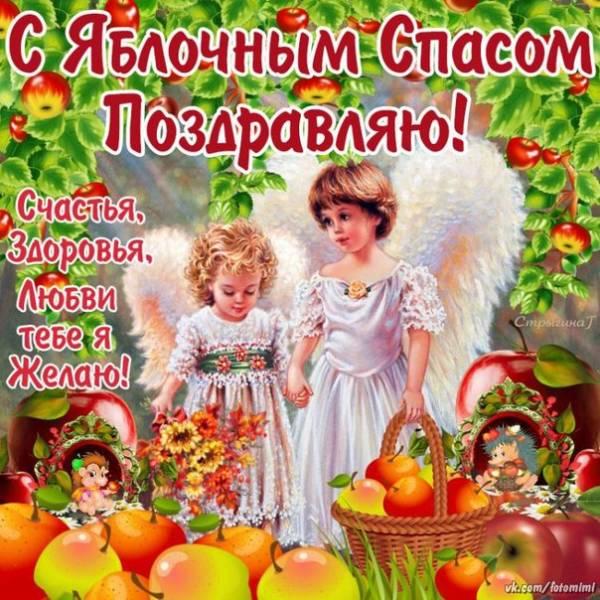 Красивые картинки поздравления с Праздником Яблочный Спас бесплатно