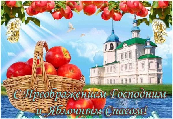 Открытки с Яблочным Спасом и Преображением Господним скачать бесплатно