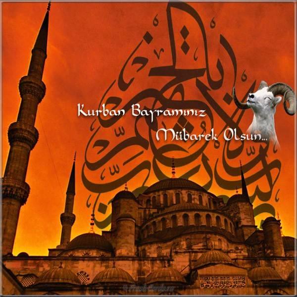 Бесплатная картинка поздравление Курбан Байрам