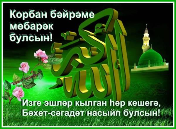 Курбын Байрам открытки поздравления бесплатно скачать