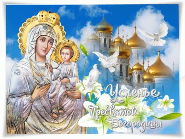 Бесплатные открытки с Праздником Успения Богородицы