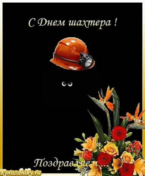 Смешная картинки с Днем шахтера