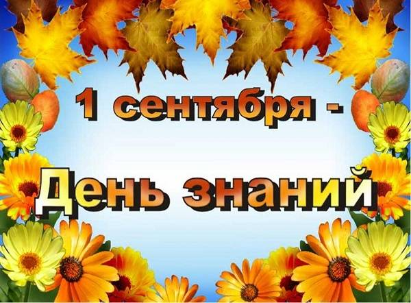 День знание - поздравления в картинках 1 сентября