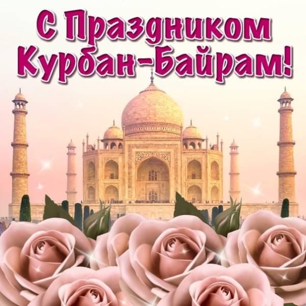 Курбан Байрам красивые открытки поздравления с Курбан Байрам бесплатно