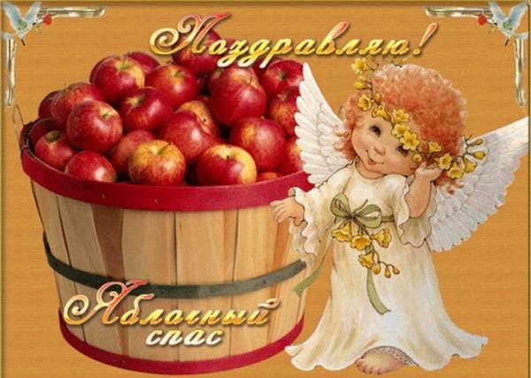 Очень красивая открытка с Яблочным Спасом ангелочек