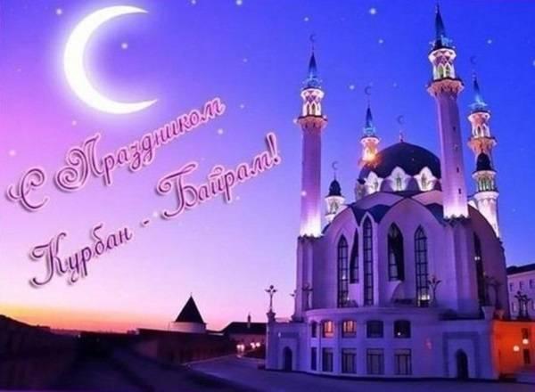 Самые красивые открытки с праздником Курбан Байран