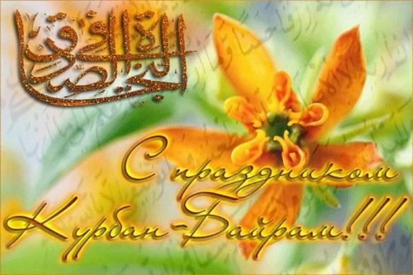 Открытки красивые с поздравлениями с Курбан Байрамом