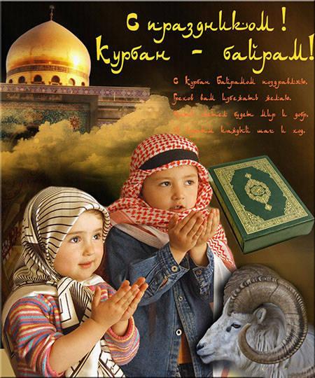 Красивые открытки Курбан Байрам