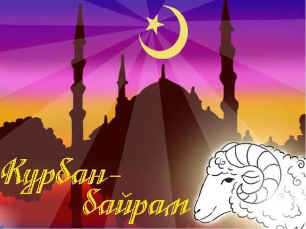 Красивые открытки поздравления Курбан Байрам
